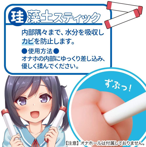Toysheart Onahole Maintenance Kit - Wanta.co.uk